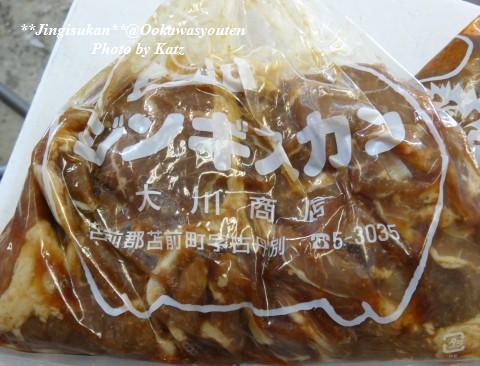 大川ジンギスカン (2)