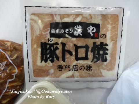 大川ジンギスカン (4)