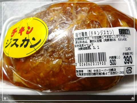 チキンジスカン (1)