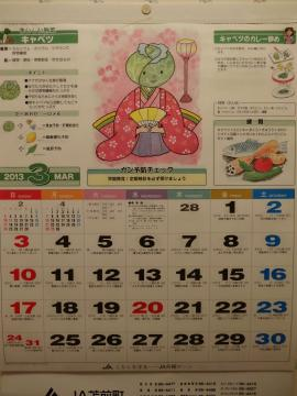2013カレンダー (1)