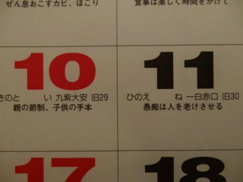 2013カレンダー (2)