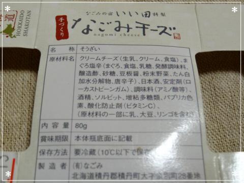 なごみチーズ (1)