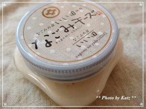 なごみチーズ (2)