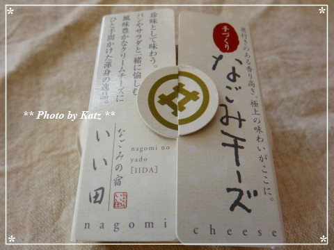 なごみチーズ (3)