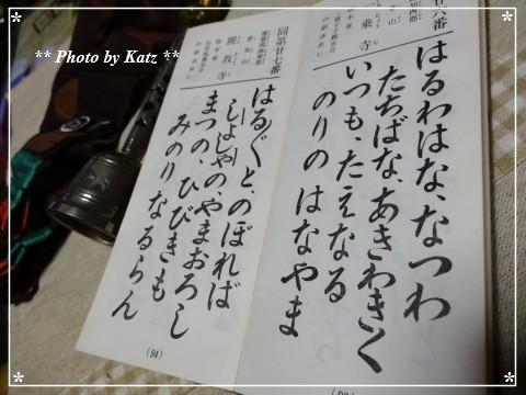 御詠歌 (3)