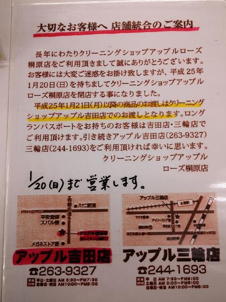 アップルローズ閉店のご案内 (2)