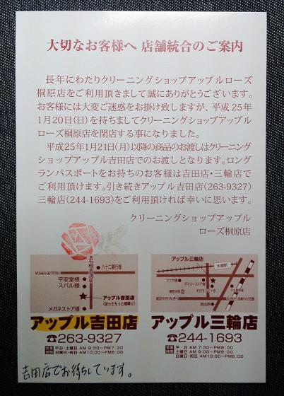 アップルローズ閉店のお知らせ (2)