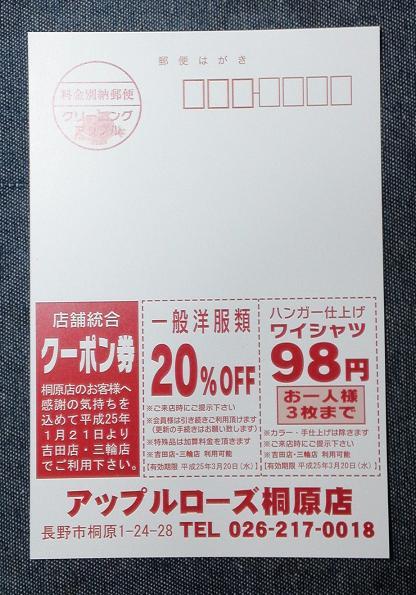 アップルローズ閉店のお知らせ (3)