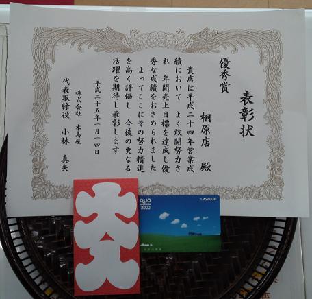 表彰状 (2)