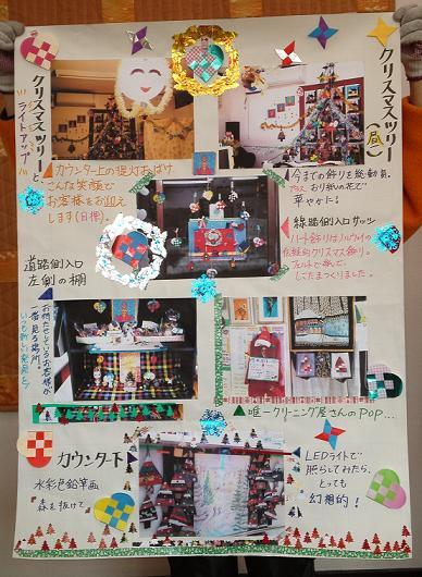 H25クリスマス店装コンテスト・2位