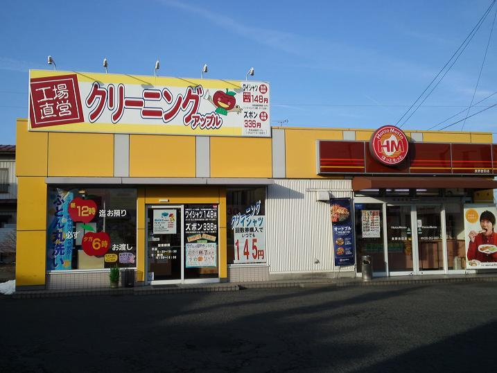 若槻大通りクリーニングアップル吉田店