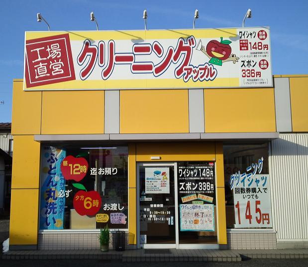 若槻大通りクリーニングアップル吉田店 (2)