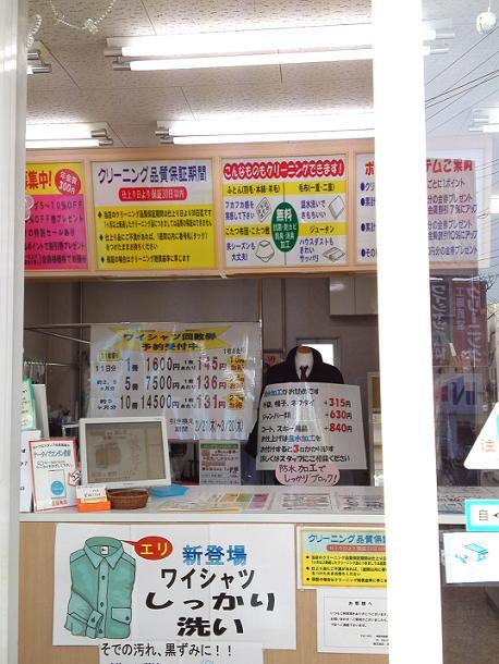 若槻大通りクリーニングアップル吉田店 (3)