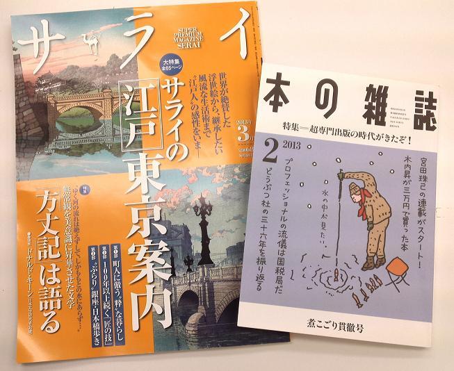 サライと本の雑誌 (2)
