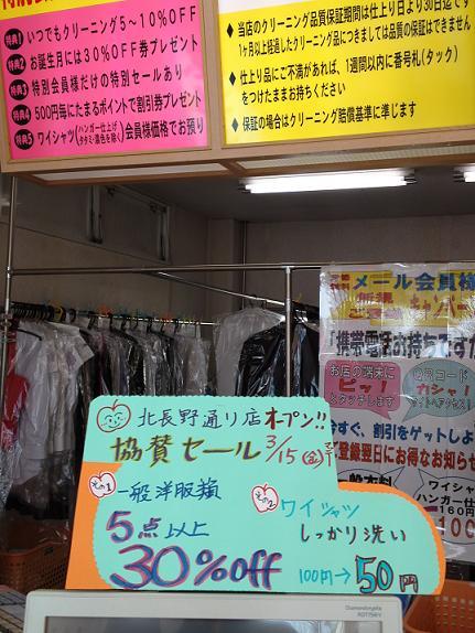 3月セール各種 (2)