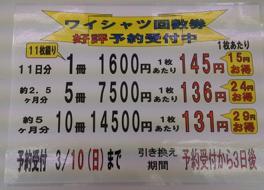 3月セール各種 (5)