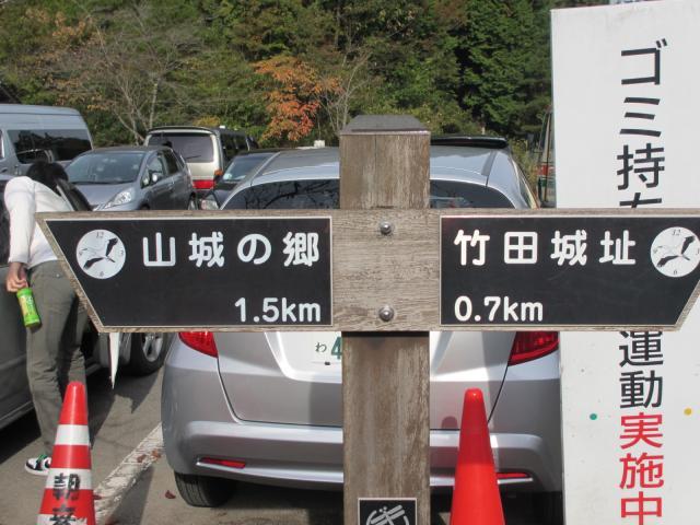 竹田城跡 到着まで4