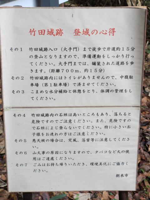 竹田城跡 到着まで6(登城の心得)