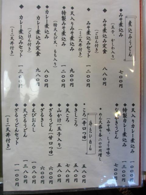 岡崎屋 本店 メニュー2