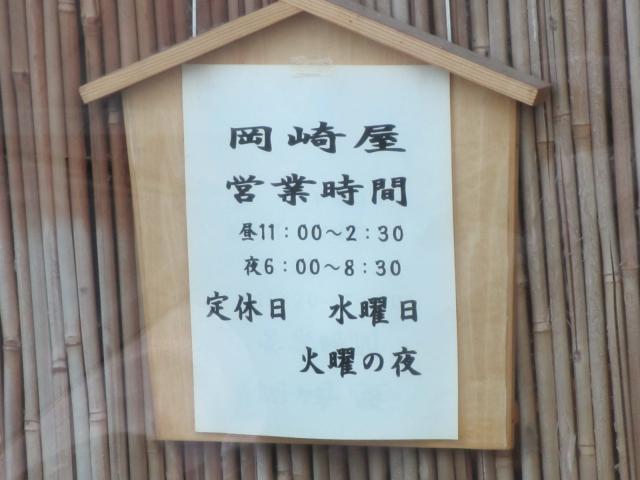 岡崎屋 本店 外観2