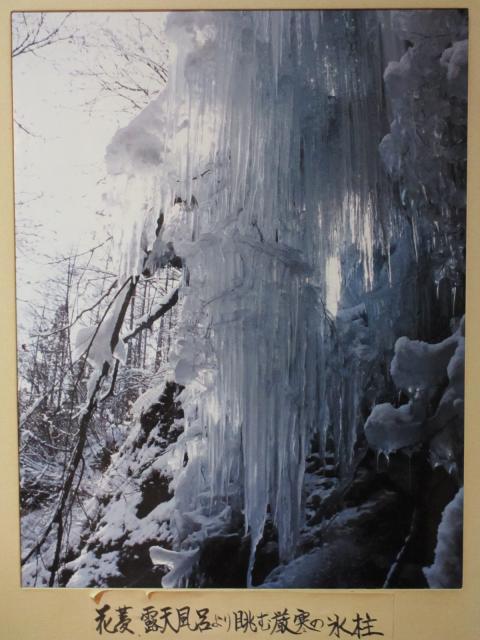 不動温泉 華菱 樹氷