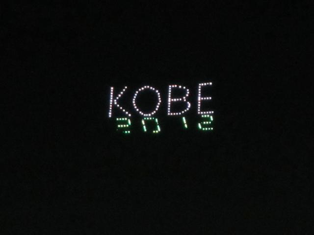 市役所の展望ロビーからKOBE2012