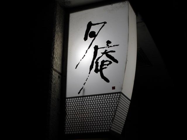 香住2012 宿2