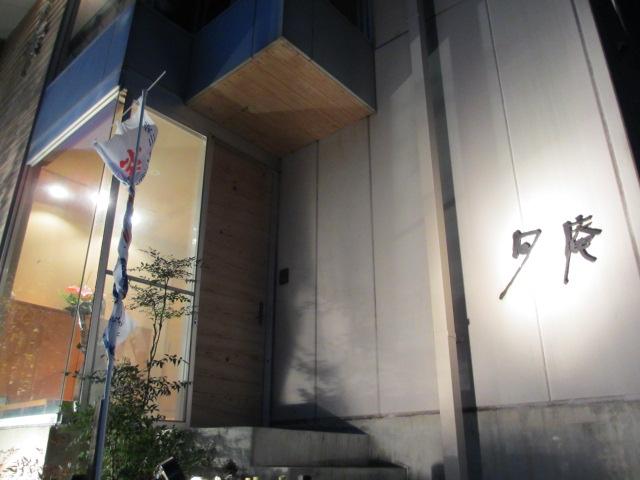 香住2012 宿4