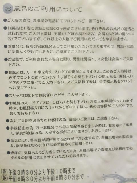 香住2012 宿13