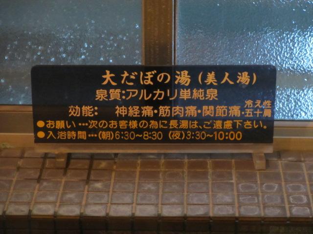 香住2012 宿18