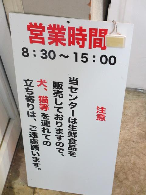 香住2012 かすみ朝市センター3