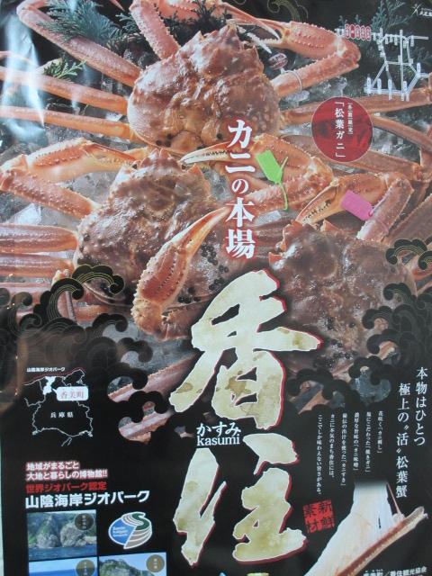 香住2012 ポスター