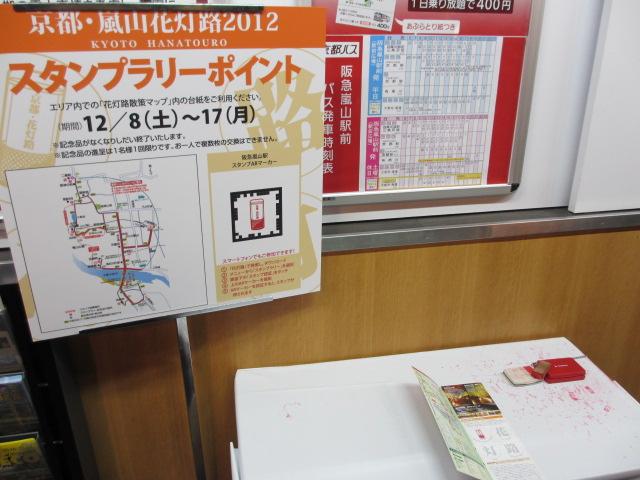 嵐山花灯路2012-3