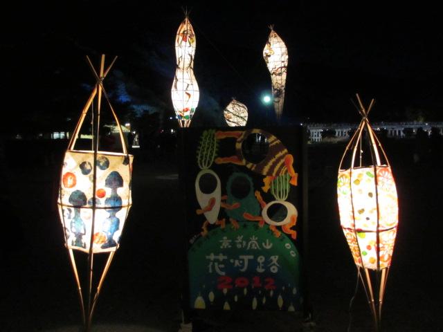 嵐山花灯路2012-5
