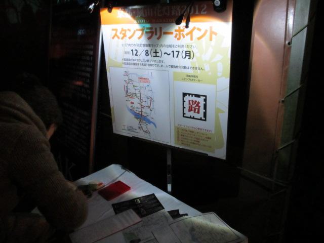 嵐山花灯路2012 法輪寺6