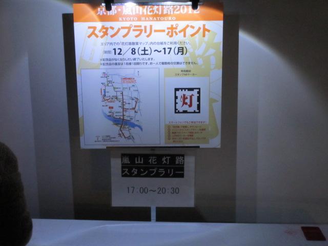 嵐山花灯路2012-11