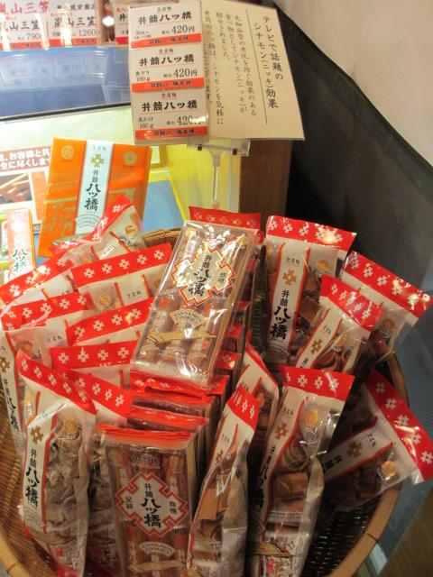 嵐山花灯路2012 嵐電嵐山駅4
