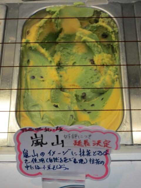 嵐山花灯路2012-23