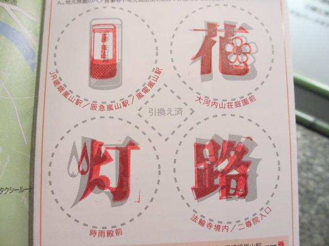 嵐山花灯路2012-27