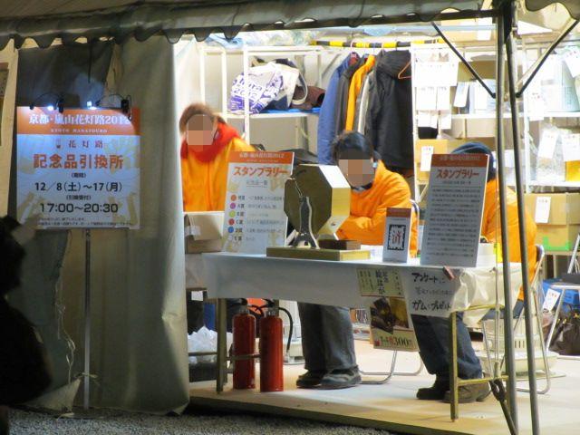 嵐山花灯路2012-26