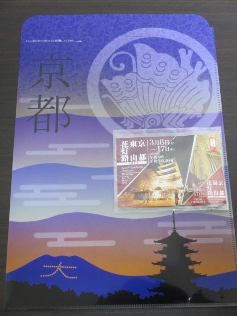 嵐山花灯路2012-28