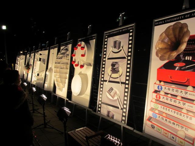 OSAKA 光のルネサンス2012 シャイニング・アクア2