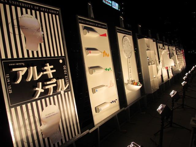 OSAKA 光のルネサンス2012 シャイニング・アクア3
