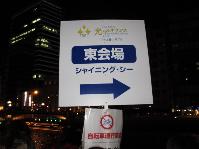 OSAKA 光のルネサンス2012 東会場へ1