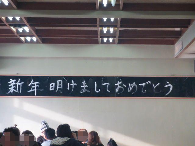 日間賀島 年末年始 食事20