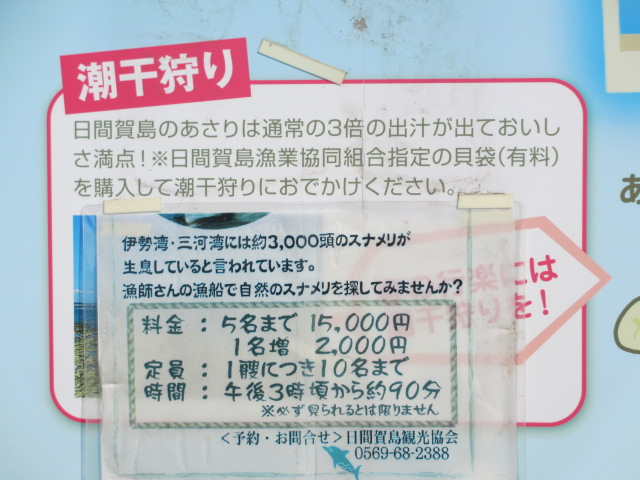 日間賀島 年末年始旅行16
