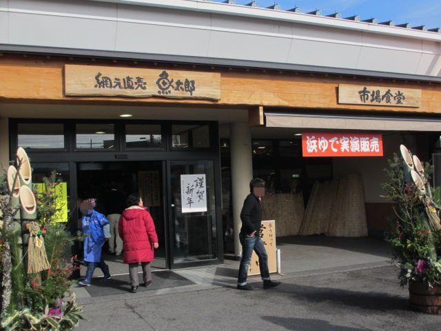 日間賀島 年末年始旅行23(魚太郎)