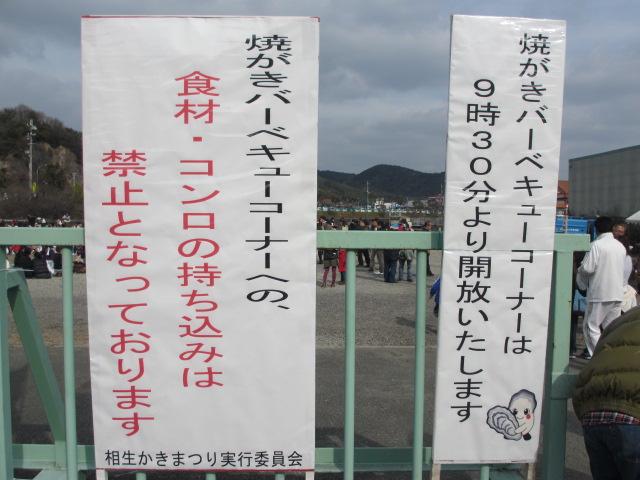 相生 牡蠣祭り6