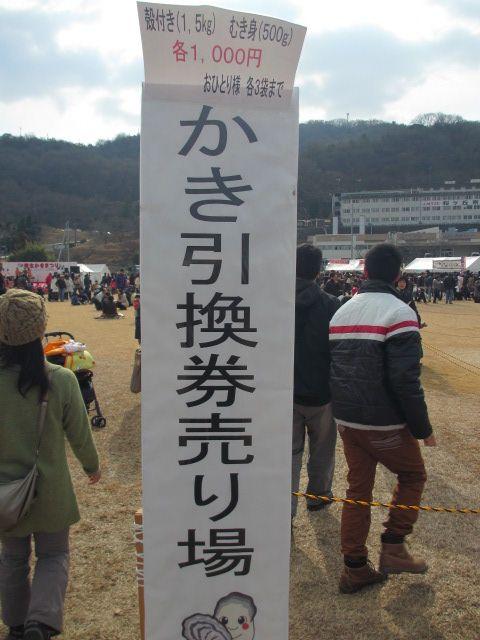 相生 牡蠣祭り11