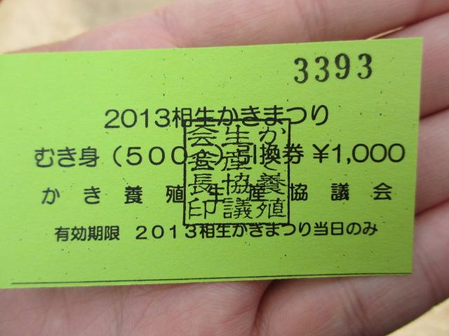 相生 牡蠣祭り12
